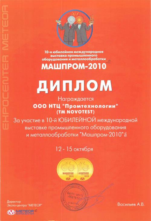 Диплом Машпром 2010