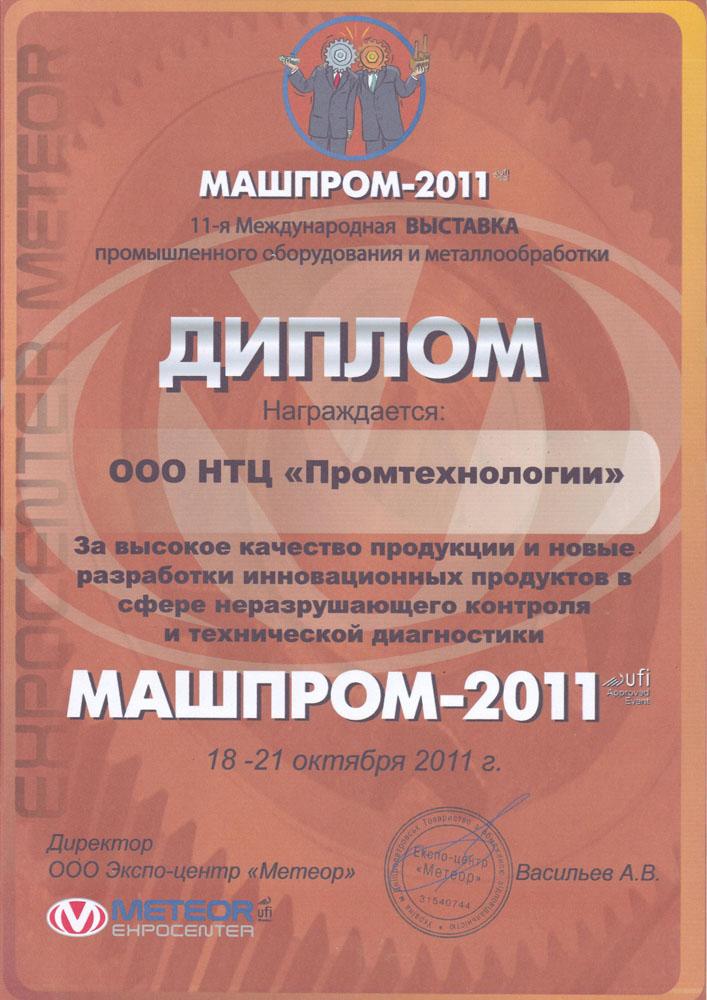 Диплом выставки машпром