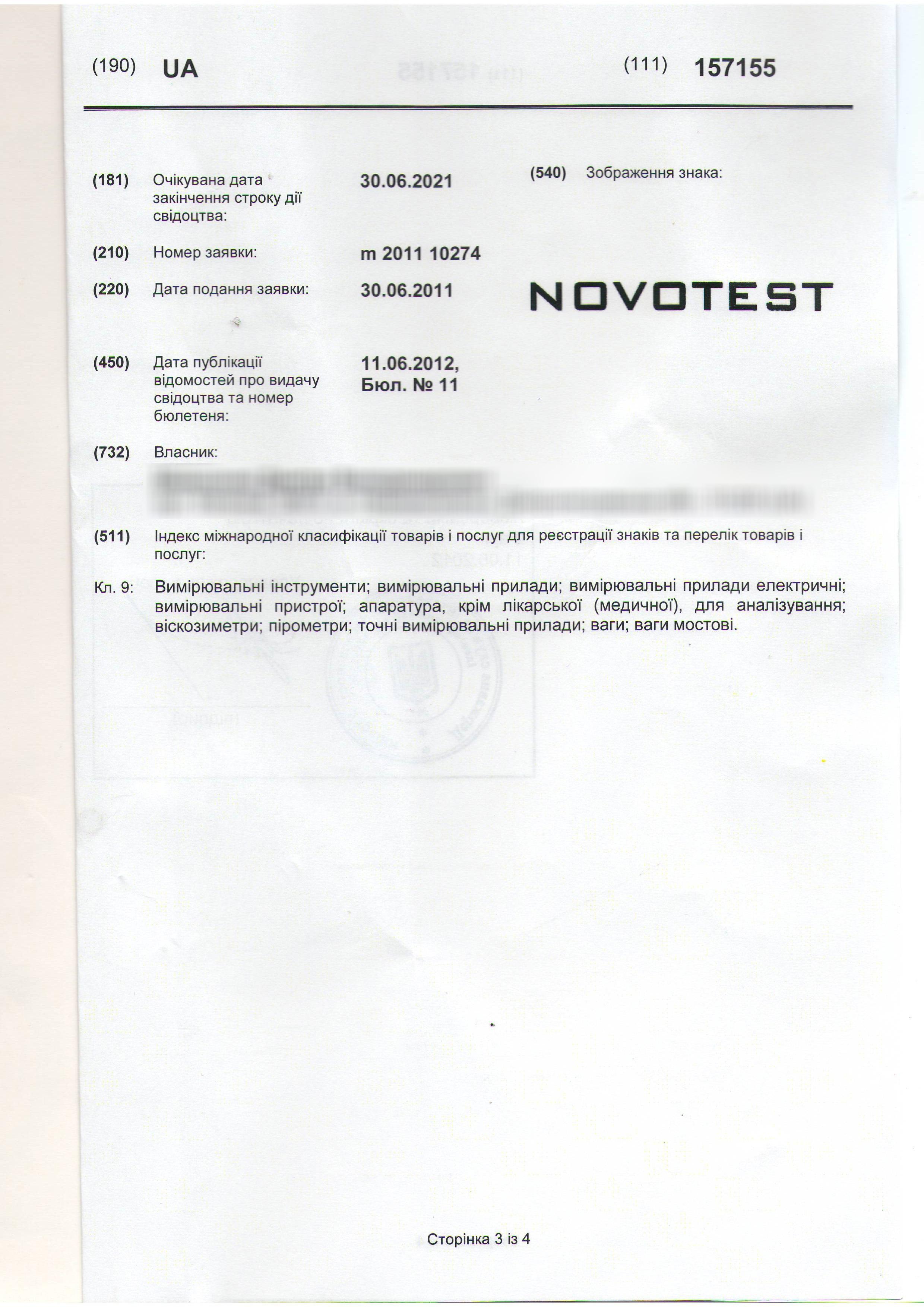 Торговая марка NOVOTEST